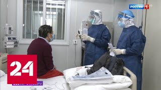Умерших от коронавируса уже больше, чем жертв атипичной пневмонии - Россия 24