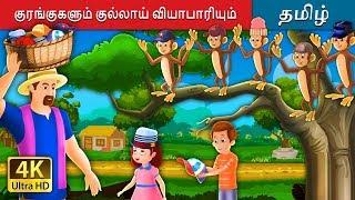 குரங்குகளும் குல்லாய் வியாபாரியும்   Fairy Tales in Tamil   Tamil Fairy Tales
