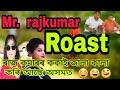 Mr. Rajkumar songs roast।।my first roast video ।।colors of life assam