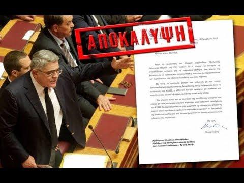 16/10/2015: Ο Ν. Μιχαλολιάκος αποκαλύπτει στην Βουλή το σχέδιο για το ξεπούλημα της Μακεδονίας