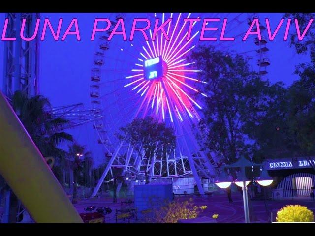 ???? ???? ???? ????  לונה פארק תל אביב Luna Park Tel Aviv Israel
