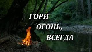 Гори огонь! всегда гори!