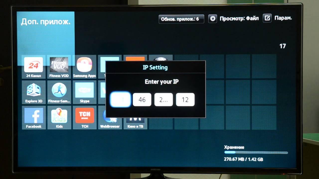 Как скачать на телевизор самсунг приложения