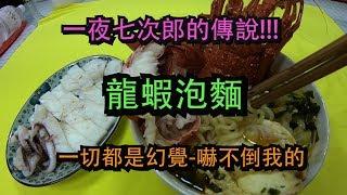 2019 05 04 下班偷跑釣龍蝦 (捕獲) 多年沒吃的龍蝦泡麵 再次品嘗 依舊鮮甜美味