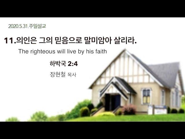 2020.5.31.주일설교(11.의인은 그의 믿음으로 말미암아 살리라.)