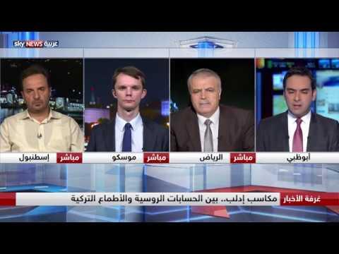مكاسب إدلب.. بين الحسابات الروسية والأطماع التركية  - نشر قبل 9 ساعة