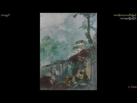 """Liberty Ma Mya Yin-""""Mae Zar Shwe Li"""""""
