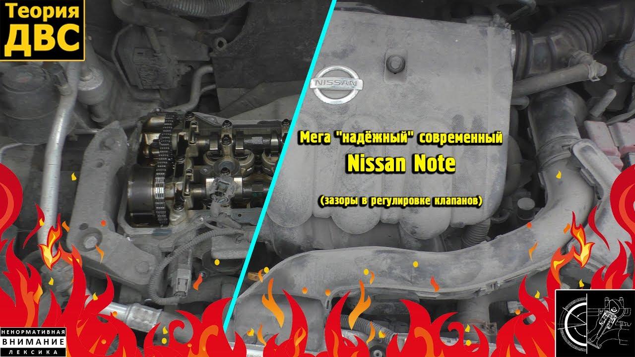 Мега надёжный современный Nissan Note (зазоры в регулировке клапанов)