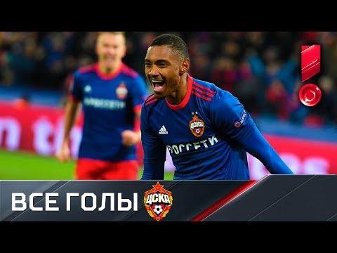 ЦСКА. Все голы первой части сезона РФПЛ