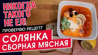 Солянка сборная мясная   Проверяю рецепт солянки - НЕТ СЛОВ