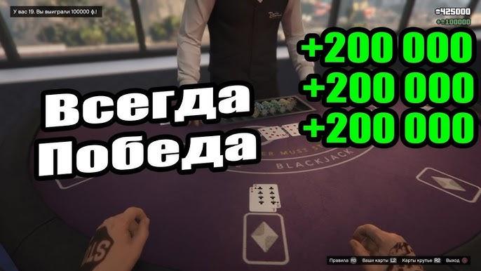 Как постоянно выигрывать в онлайн казино голд казино нет