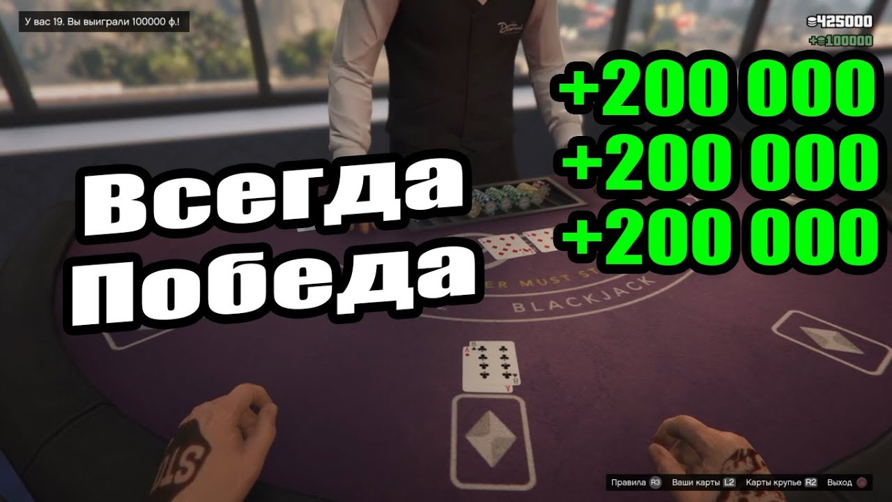 Как выиграть много денег в казино игра в игру пираты казино
