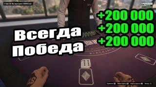 постер к видео как ВСЕГДА ВЫИГРЫВАТЬ в казино в GTA Online.