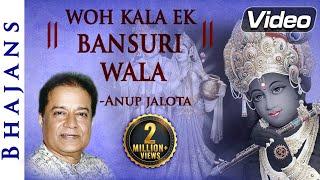 Woh Kala Ek Bansuri Wala - Anup Jalota Bhajan | Popular Krishna Bhajans