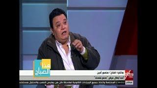 هذا الصباح | المخرج المسرحي خالد جلال: الفنان بيومي فؤاد قصة نجاح عظيمة