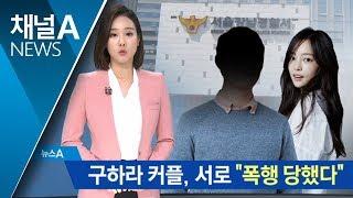 """'구하라 커플' 경찰 소환 불응…소속사 """"입원 치료 중""""   뉴스A"""