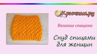Снуд спицами для женщин (Knitting. Female round scarf)