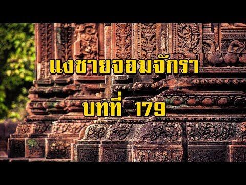 เพชรพระอุมา แงซายจอมจักรา บทที่ 179 | สองยาม