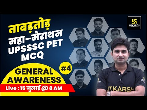 UPSSSC PET MCQ   #4   General Awareness For PET 2021   ताबड़तोड़ Maha Marathon Class   By Surendra Sir
