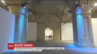 Музей ТСН  головні новини країни відкриють унікальну експозицію у  Мистецькому арсеналі