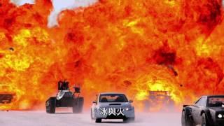 【玩命關頭8】幕後花絮:冰島拍攝篇-4月12日 3D&IMAX 同步登場