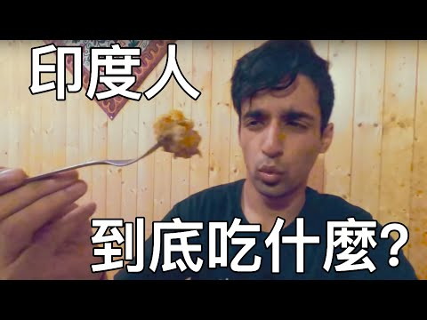 印度人到底吃什麼?🇮🇳🇹🇼INDIAN FOOD IN TAIWAN?! || VLOG #1