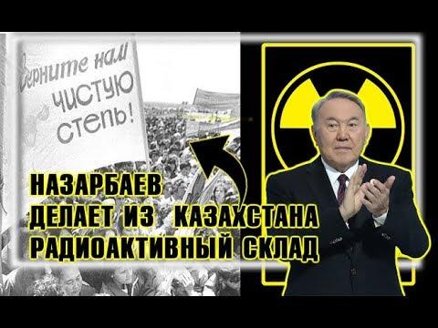 Был Семипалатинск теперь Усть-Каменогорск! Назарбаев превращает Казахстан в радиоактивное хранилище