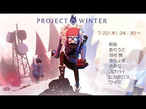 【ワイズ山】急いで枠を…雪山人狼修行 / 源ちょす視点【#雪山人狼 #プロジェクトウィンター #ProjectWinter 】