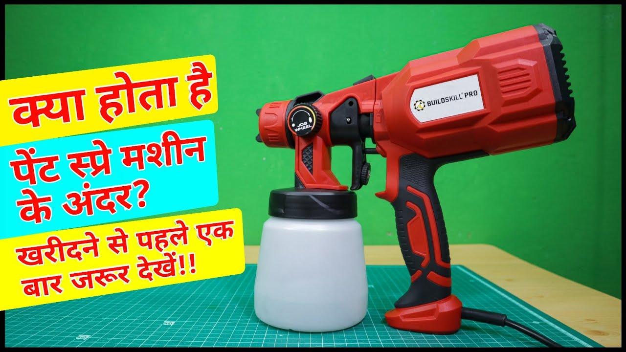 पेंट स्प्रे मशीन खरीदने से पहले इसे जरूर देखें !! What Is Inside Paint Spray Machine?? Buildskill