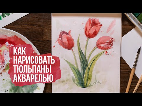 Видеоурок как рисовать цветы акварелью