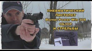 Пневматический пистолет Borner Power Win 304 обзор и стрельбы