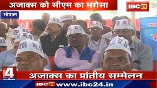 Bhopal : अजाक्स को CM Kamal Nath का भरोसा | सालभर में पूरी होगी मांग