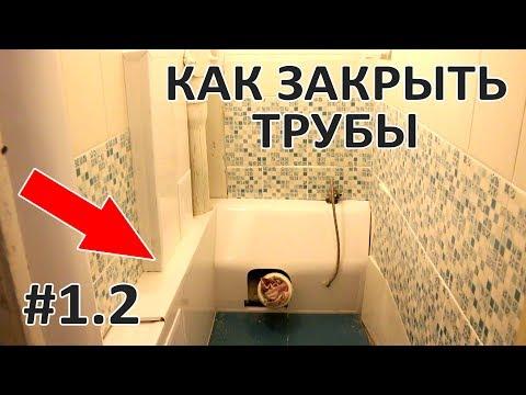 Как закрыть трубы панелями ПВХ в туалете