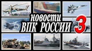 Новости российского ВПК 3.Последние военные новости и новинки военной техники.