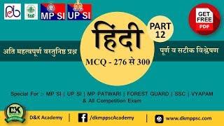 P/12 - हिंदी व्याकरण 276 - 300 Important MCQ | Hindi Grammar for MPSI, UPSI, Vyapam, SSC, Railway,