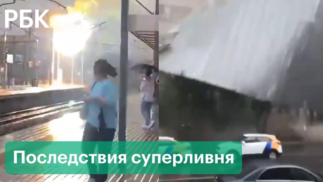 Суперливень в Москве: закрытие метро, потоп в «Останкино» и удар молнии по трансформаторной будке