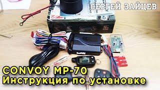 CONVOY MP-70 - Установка бюджетной сигнализации на авто. Инструкция. Отзыв