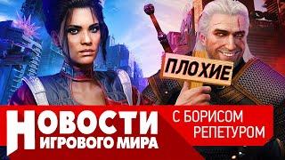 ПЛОХИЕ НОВОСТИ Ведьмак 4, отмена Cyberpunk Online, PS5 дорожает, Battlefield 6, Assassin's Creed