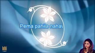 Supem Wee by Upeka without voice (Deweni Inima Teledrama Theme Song) with lyrics