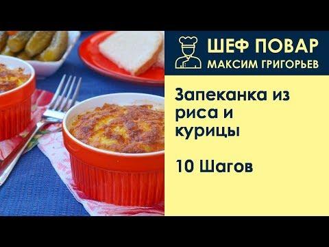 Запеканка из риса и курицы . Рецепт от шеф повара Максима Григорьева