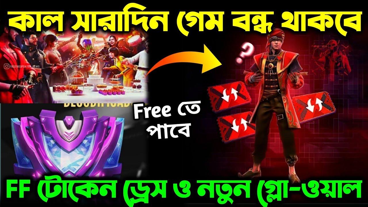 কাল গেম বন্ধ থাকবে_-পরের FF টোকেন ড্রেস দেখো_-Free Fire New Event Bangla_-Trkf Gaming.
