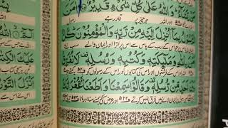 تمام مسلمان بھائیوں سے گزارش ہے کہ یہ سورت البقرہ کی آخری آیات زبانی یاد کر لیں یہ دنیاوی اور اخروی