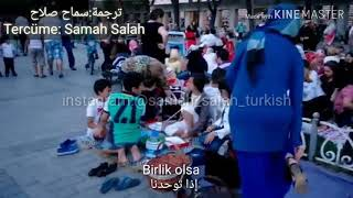 اغاني العيد في تركيا/Hayat Bayram Olsa  مترجمة(Arapça) -  لو أصبحت الحياة عيد (الترجمة)