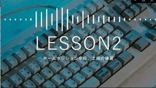 TypingTubeLesson2 ホームポジション中段+上段の練習