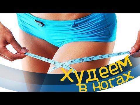 Как похудеть в ногах и в бедрах: диета, упражнения, массаж