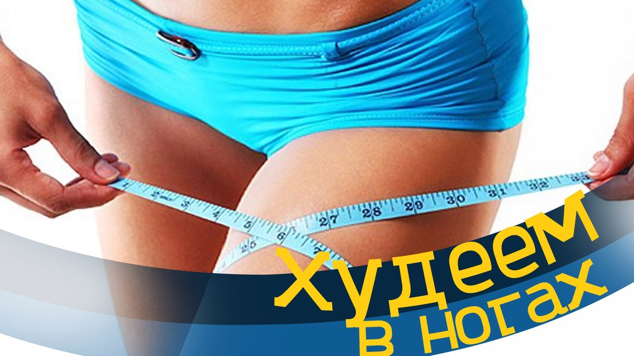 как похудеть дома быстро и легко