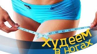 видео Подтяни Дряблый Жир Между Ног / Упражнения для Внутренней Поверхности Бедра(Katya Energy)