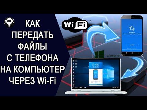 🚀✅Как передать файлы с телефона на ПК через WI-FI. #Обзор программы #SHAREit