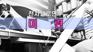 [J & C Love factory] 첼로연주 …