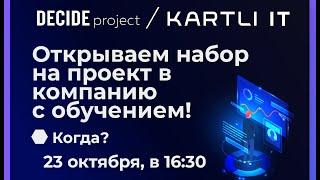 Собрание конкурса | Картли х DECIDE | 23/10/2020